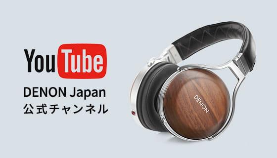 YouTube DENON Japan 公式チャンネル