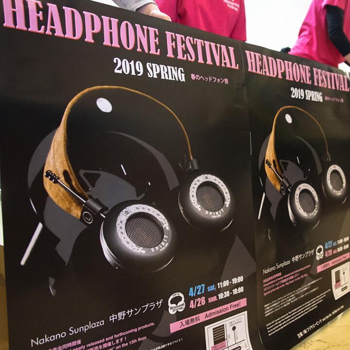 春のヘッドフォン祭