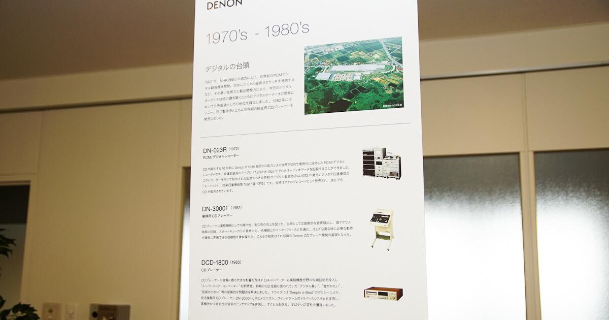 デノン創業110周年記念コンテンツ7